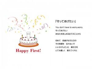 祝!誕生日