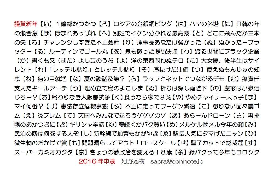 年賀状20165ブログ3 のコピー